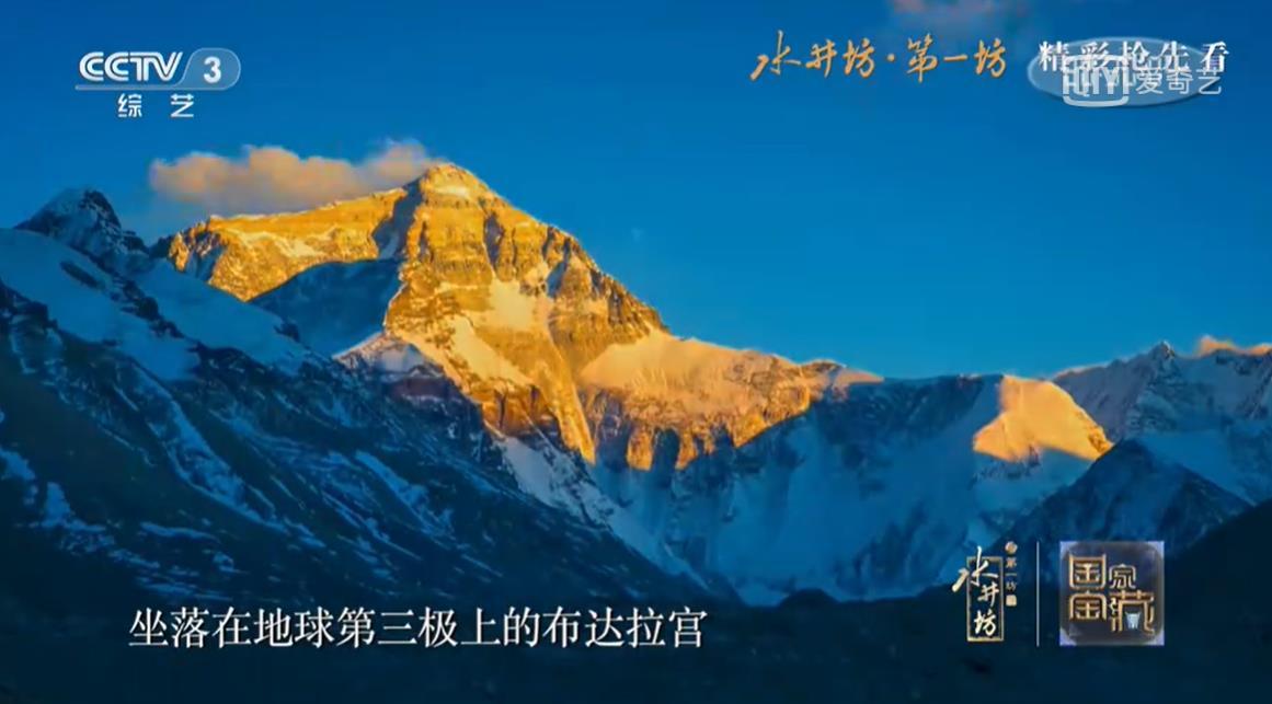 国家宝藏第3季 : 2020-12-20 杨紫演绎文成公主和亲 郭麒麟再现布达拉宫扩建盛景