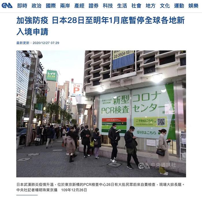 """据共同社消息,日本政府26日宣布""""封国"""""""