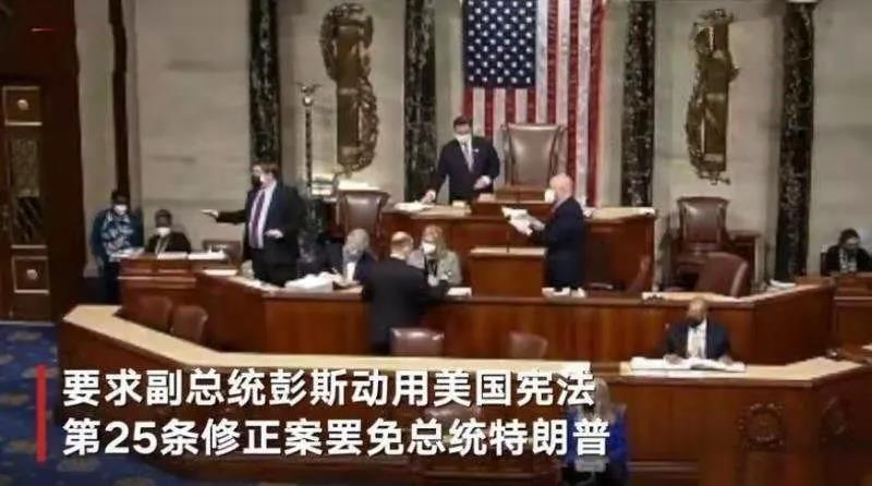 美国国会众议院通过了,罢免特朗普