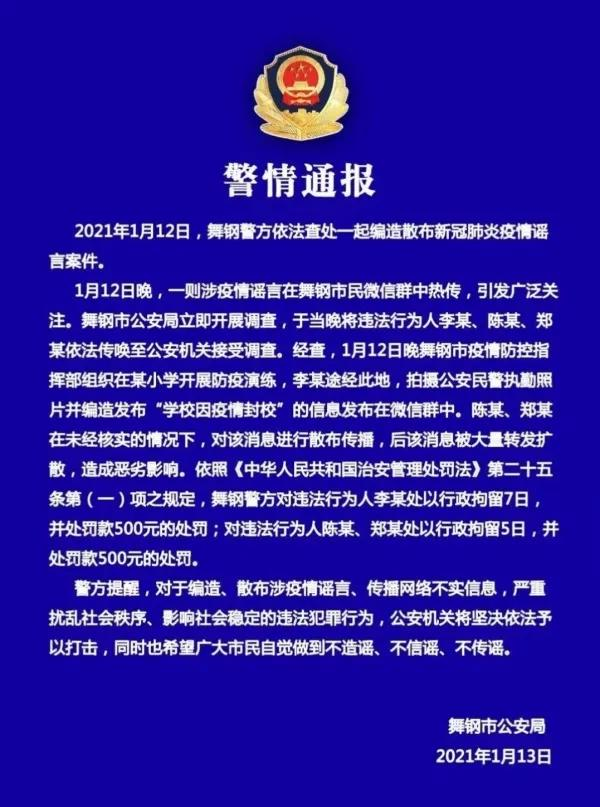 """河南一地3人编造散布""""学校因疫情封校""""谣言,拘留!"""