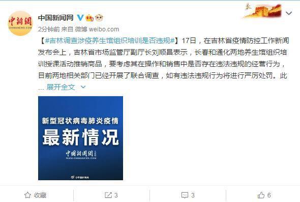 1传102,吉林调查涉疫养生馆组织培训是否违规