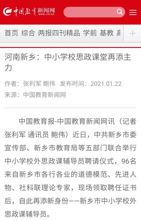河南新乡:中小学校思政课堂再添主力