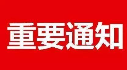 河南又一地!停止校外培训机构的一切线下培训活动!