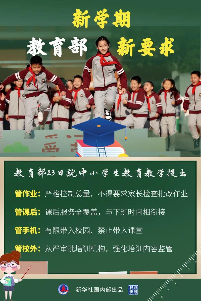【重磅】教育部:高校继续执行封闭管理!中小学不得给家长布置作业!