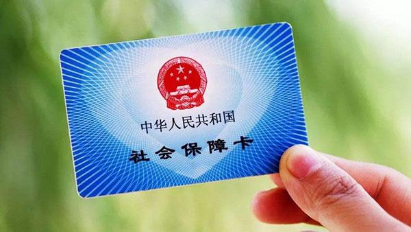 关于河南省直全面发行应用第三代社会保障卡的通告